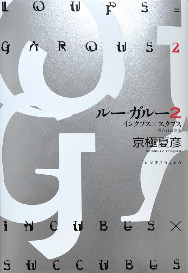ルー=ガルー2 インクブス×スクブス 相容れぬ夢魔