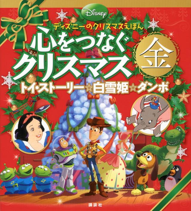 ディズニーのクリスマスえほん 心をつなぐクリスマス 金