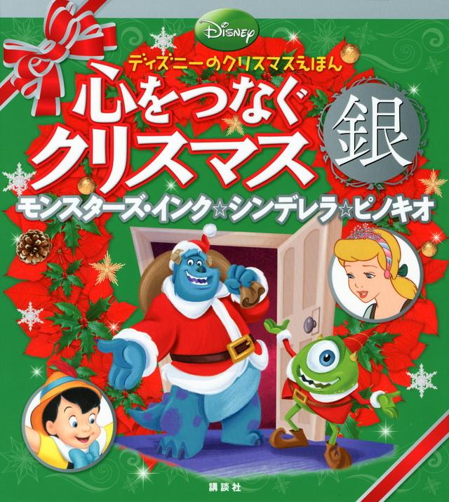 クリスマスえほん(ディズニー)
