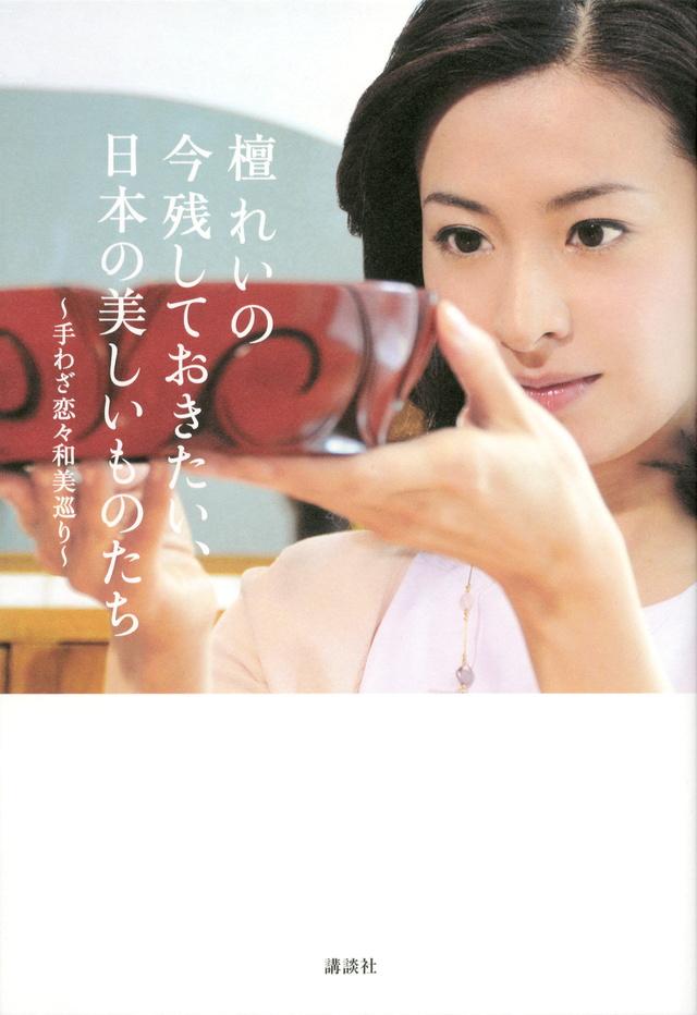 檀れいの今残しておきたい、日本の美しいものたち