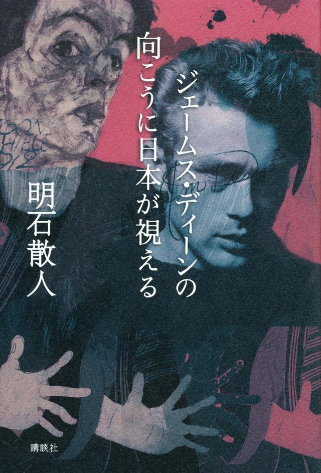 ジェームス・ディーンの向こうに日本が視える
