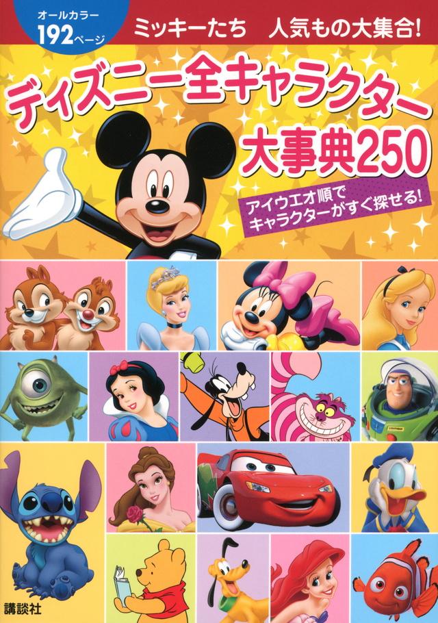ミッキーたち 人気もの大集合! ディズニー全キャラクター大事典250