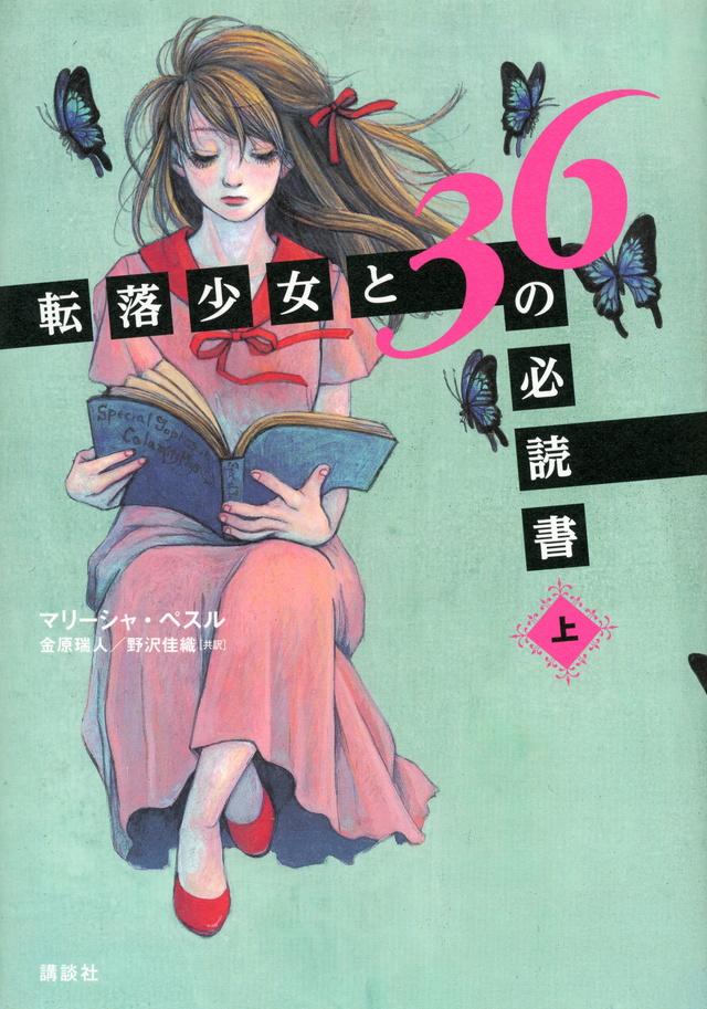 転落少女と36の必読書(上)