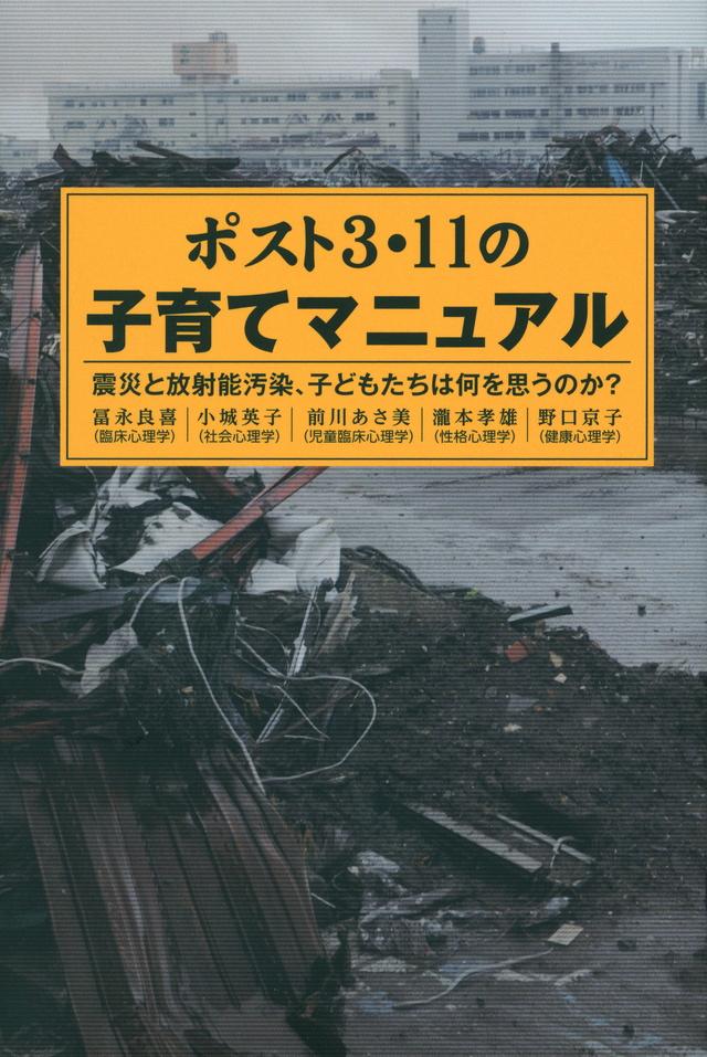 ポスト3・11の子育てマニュアル 震災と放射能汚染、子どもたちは何を思うのか?