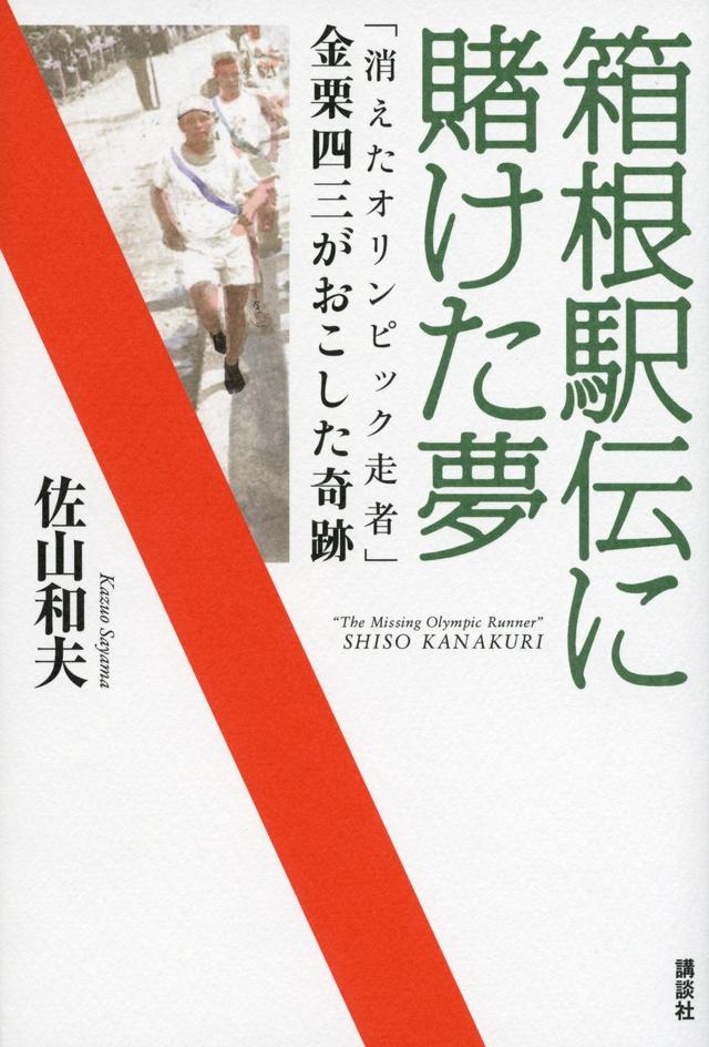 箱根駅伝に賭けた夢 「消えたオリンピック走者」金栗四三がおこした奇跡