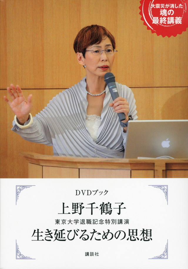 DVDブック 上野千鶴子 東京大学退職記念特別講演 生き延びるための思想