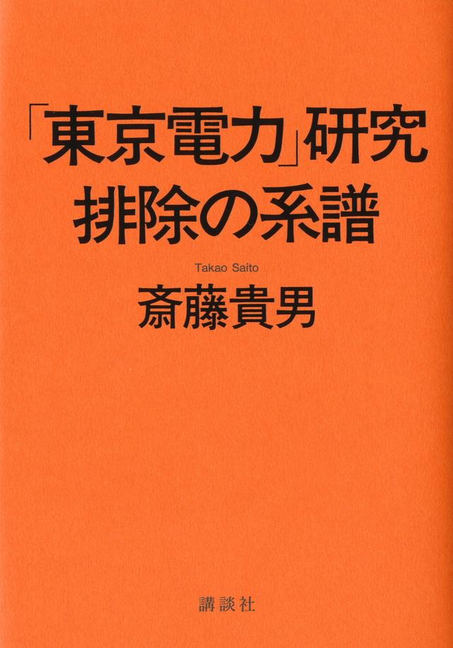 「東京電力」研究 排除の系譜