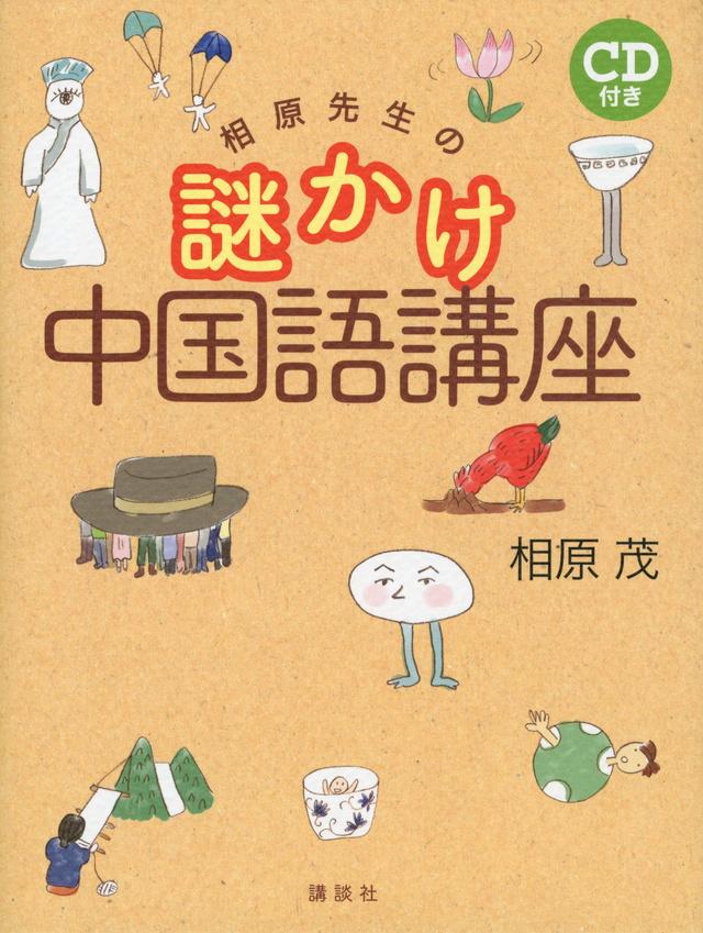 相原先生の謎かけ中国語講座 CD付き