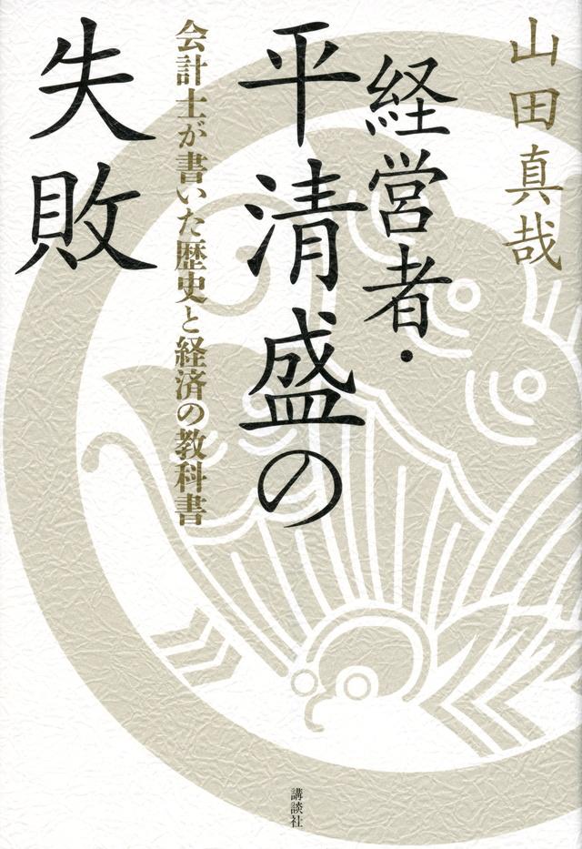 経営者・平清盛の失敗 会計士が書いた歴史と経済の教科書