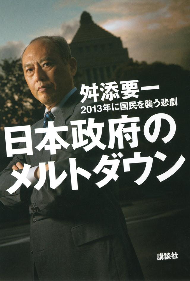日本政府のメルトダウン 2013年に国民を襲う悲劇