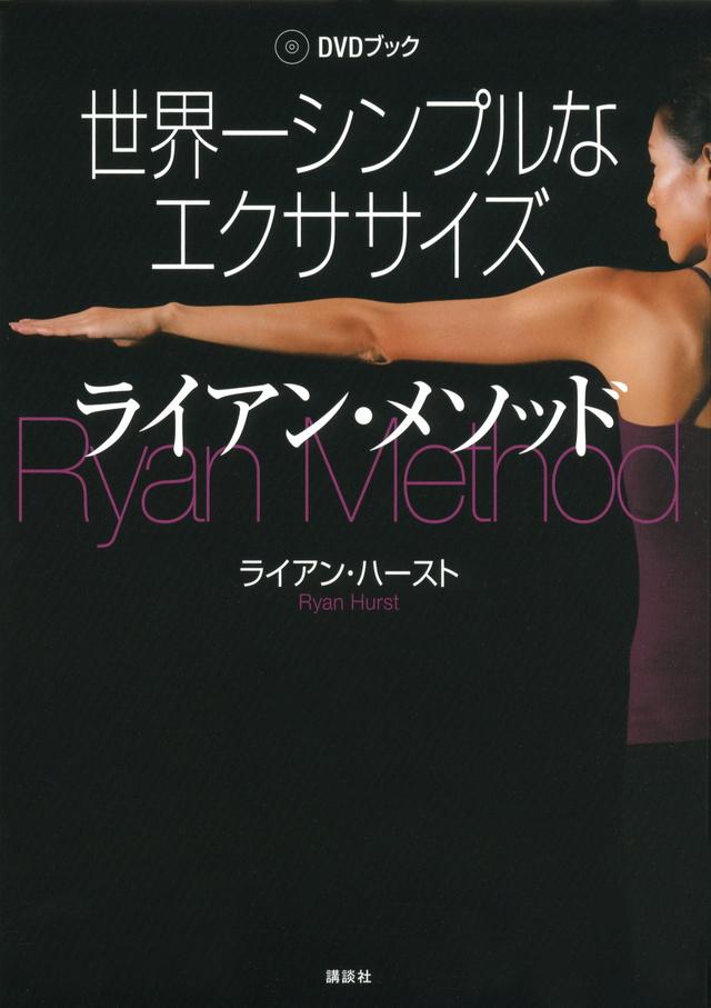 DVDブック 世界一シンプルなエクササイズ ライアン・メソッド