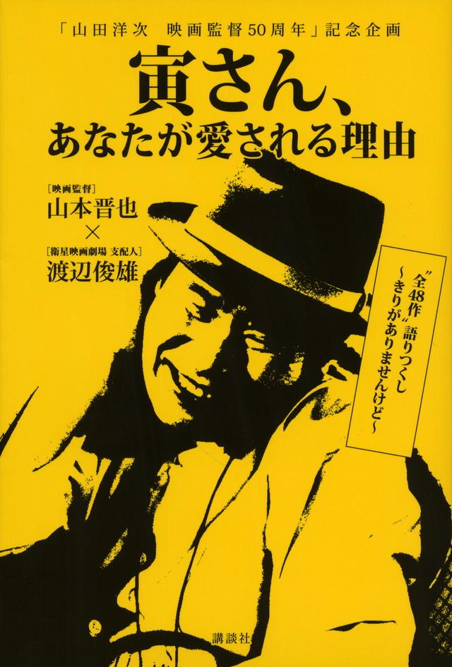 「山田洋次 映画監督50周年」記念企画 寅さん、あなたが愛される理由