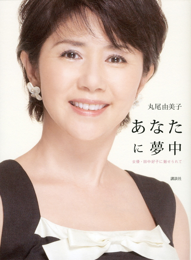 あなたに夢中 女優・田中好子に魅せられて