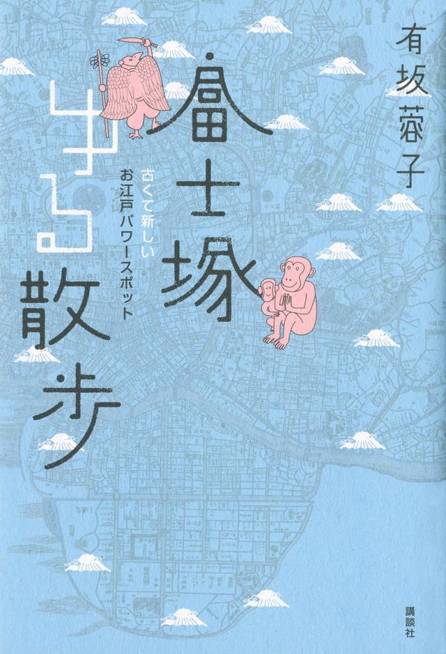 古くて新しいお江戸パワースポット 富士塚ゆる散歩