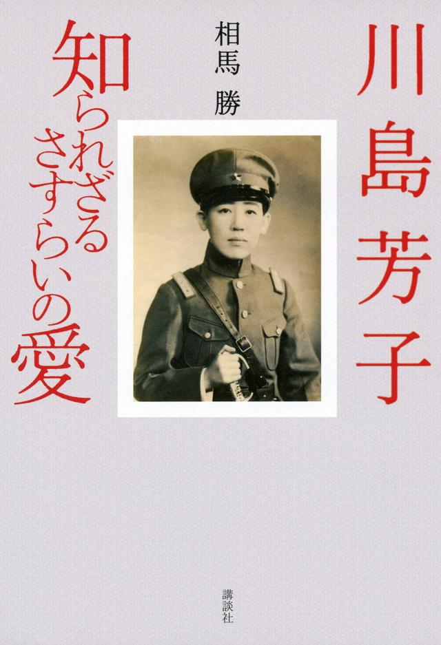 川島芳子 知られざるさすらいの愛