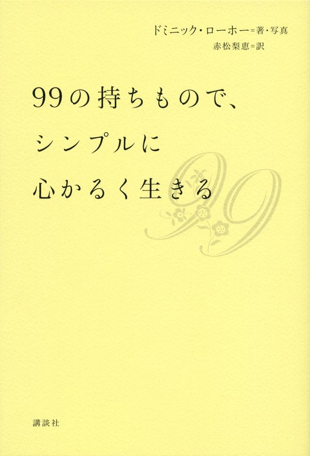99の持ちもので、シンプルに心かるく生きる