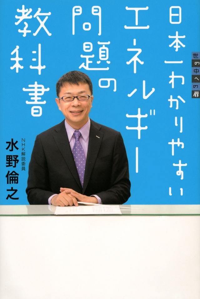 日本一わかりやすいエネルギー問題の教科書