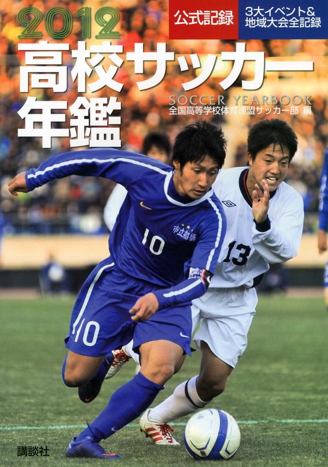 2012高校サッカー年鑑