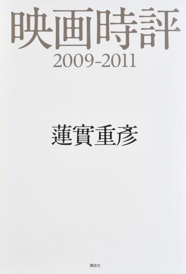 映画時評2009-2011
