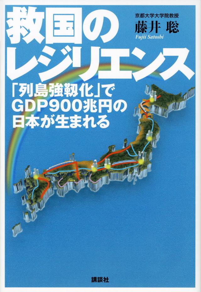 救国のレジリエンス 「列島強靱化」でGDP900兆円の日本が