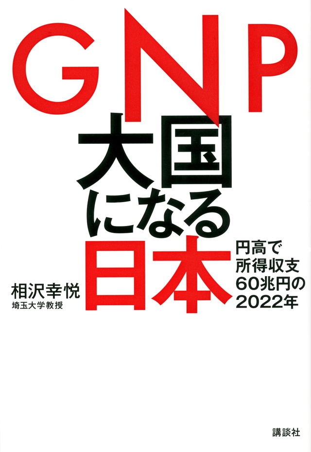 GNP大国になる日本 円高で所得収支60兆円の2022年