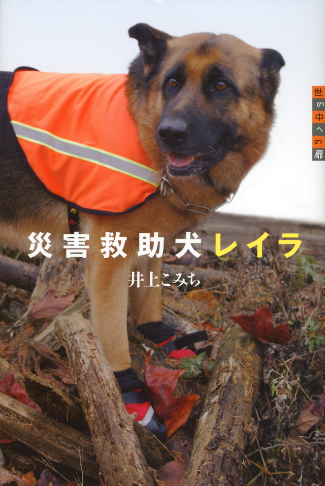 災害救助犬レイラ