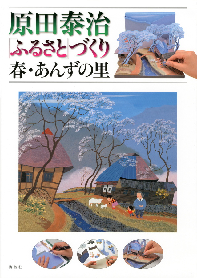 原田泰治「ふるさと」づくり 春・あんずの里