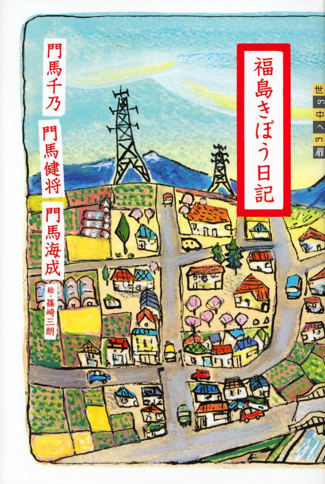 福島きぼう日記