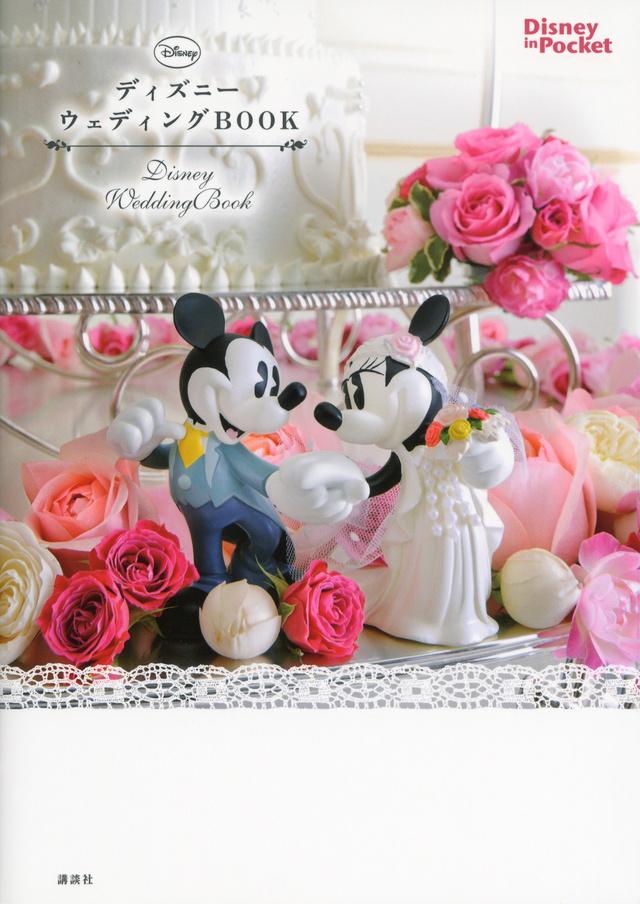 Disney in Pocket ディズニーウェディング
