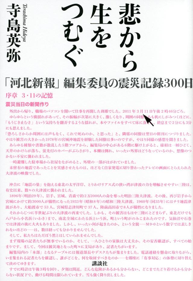 悲から生をつむぐ 「河北新報」編集委員の震災記録300日