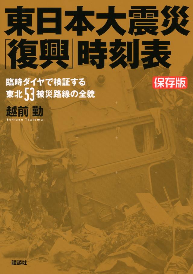 保存版 東日本大震災「復興」時刻表 臨時ダイヤで検証する