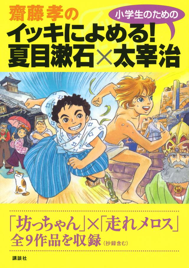 小学生のための夏目漱石×太宰治