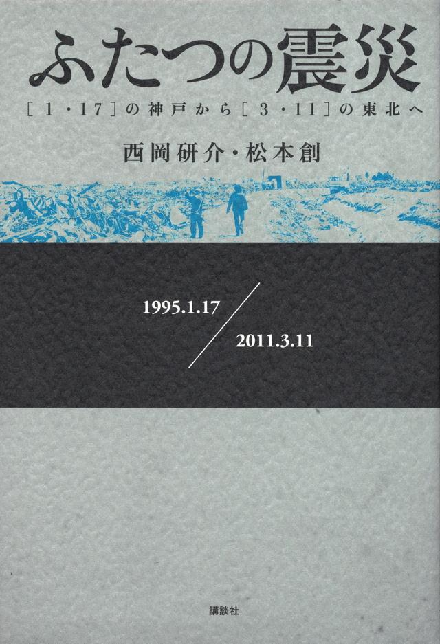 ふたつの震災 [1・17]の神戸から[3・11]の東北へ