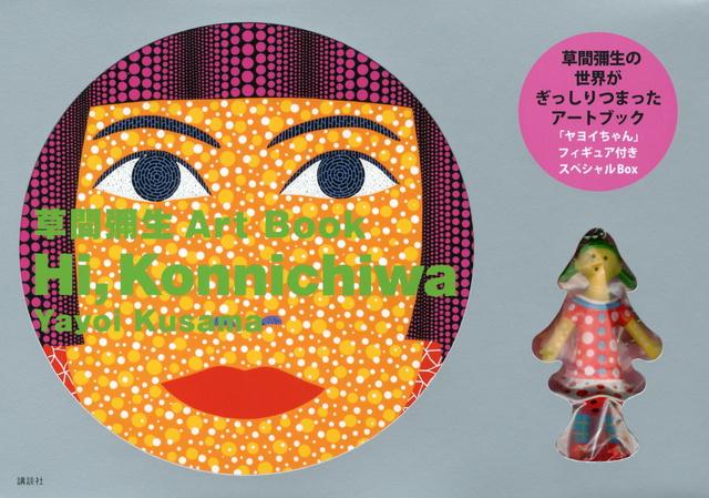 草間彌生 Art Book