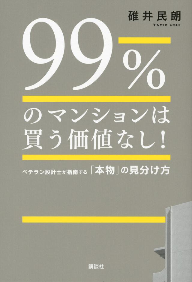 99%のマンションは買う価値なし! ―ベテラン設計士が指南する「本物」の見分け方