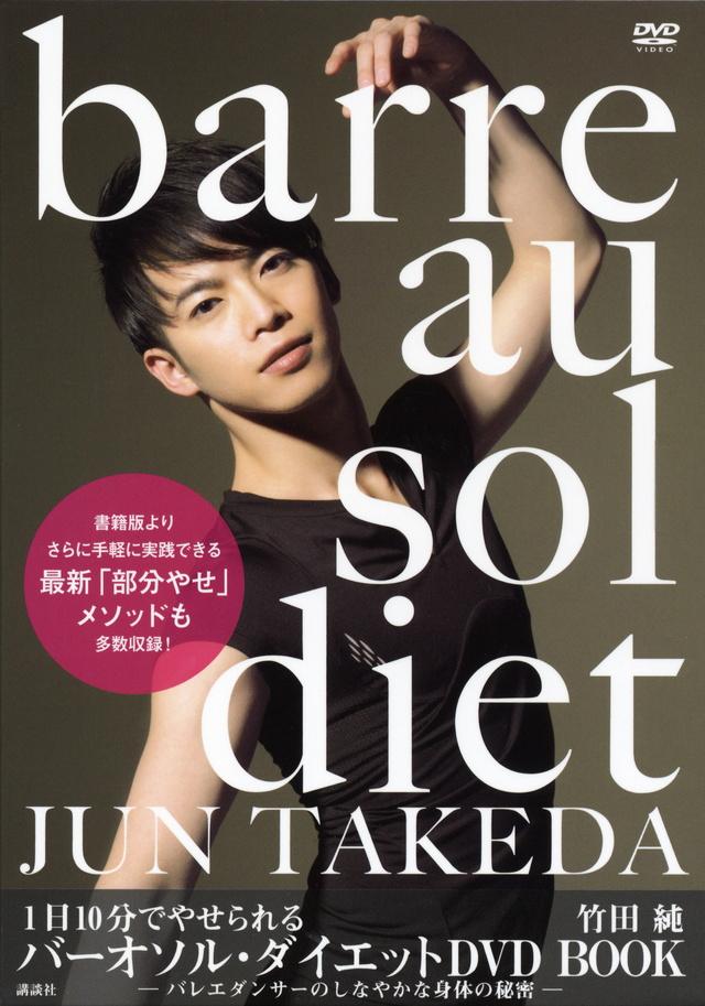 1日10分でやせられる バーオソル・ダイエット DVD BOOK -バレエダンサーのしなやかな身体の秘密-