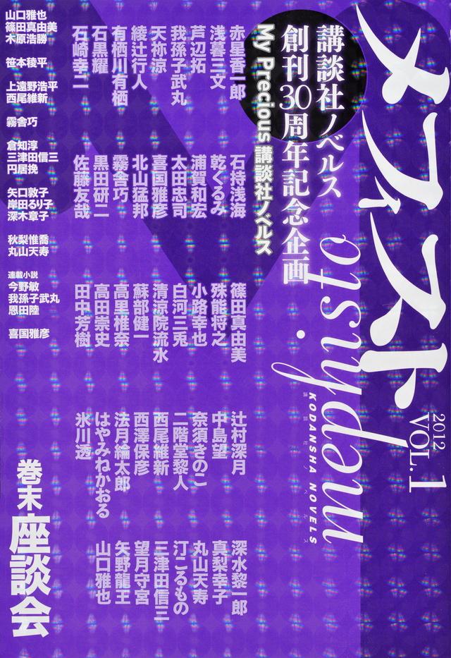 メフィスト 2012 VOL.1