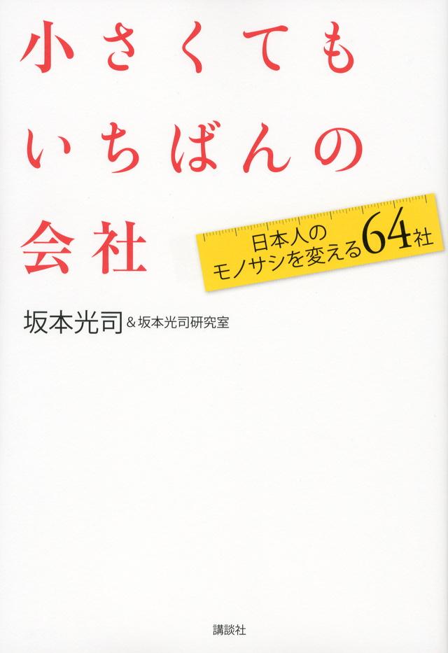 小さくてもいちばんの会社 日本人のモノサシを変える64社