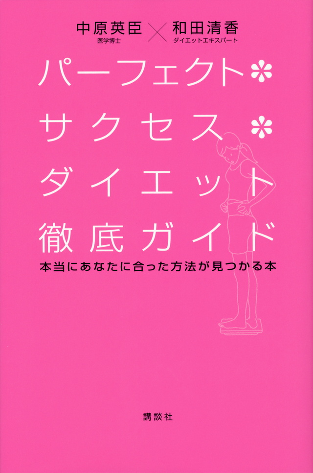 パーフェクト・サクセス・ダイエット徹底ガイド