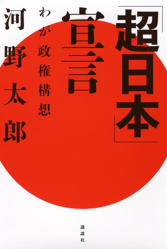 「超日本」宣言─わが政権構想