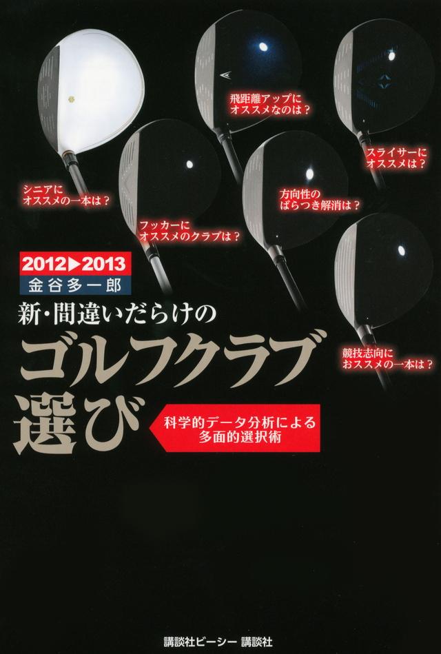 2012-2013年版 新・間違いだらけのゴルフクラブ選び