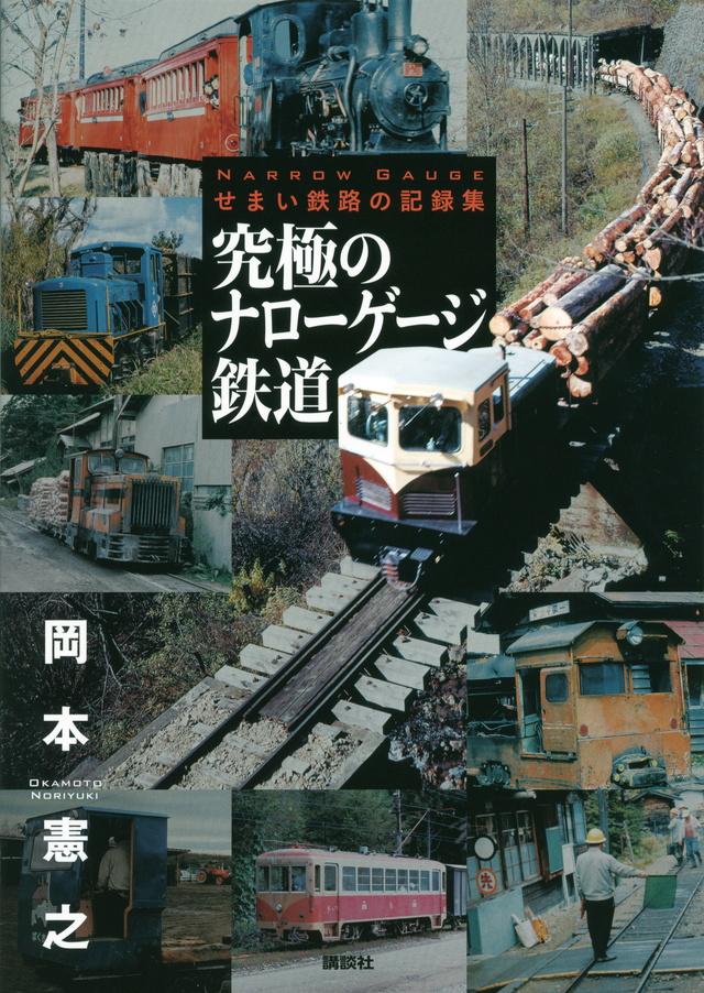 究極のナローゲージ鉄道 せまい鉄路の記録集