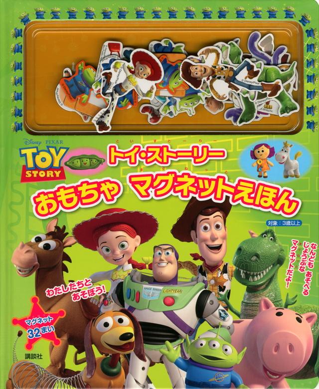 ディズニー・ピクサー トイ・ストーリー おもちゃマグネットえほん
