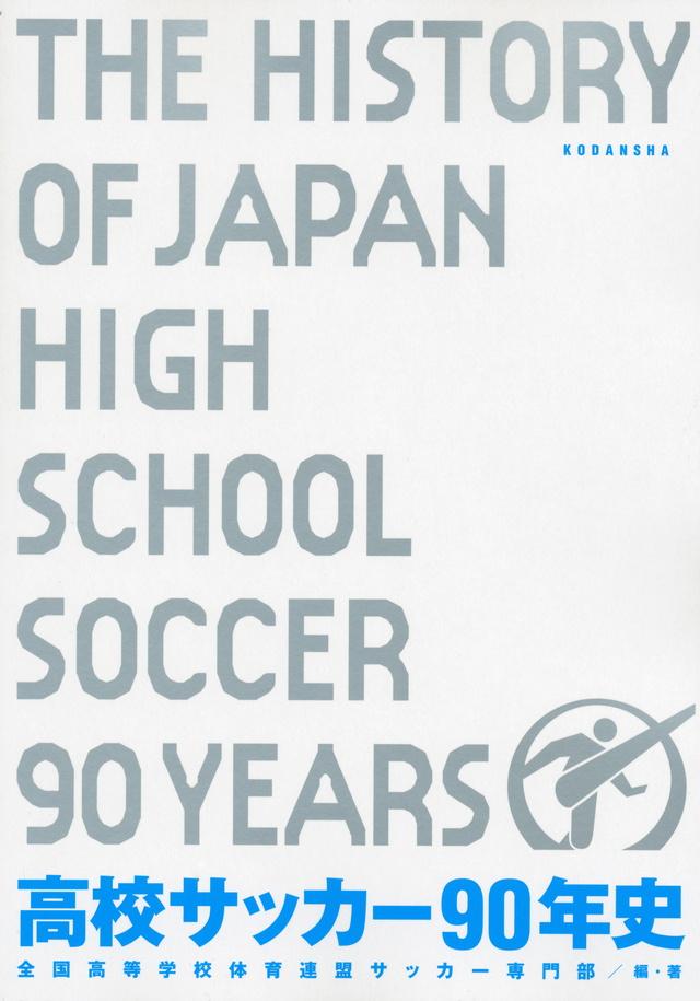 高校サッカー90年史
