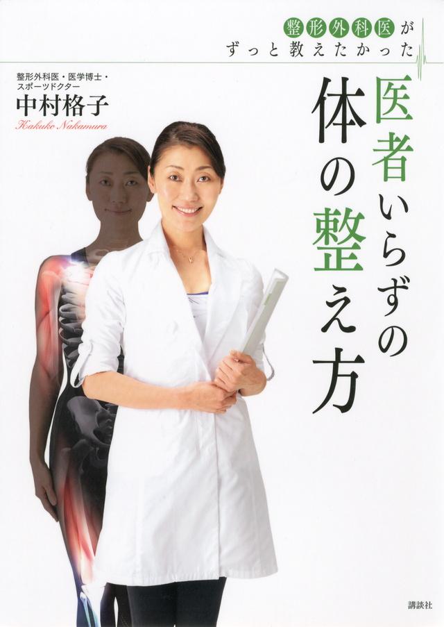 整形外科医がずっと教えたかった 医者いらずの体の整え方