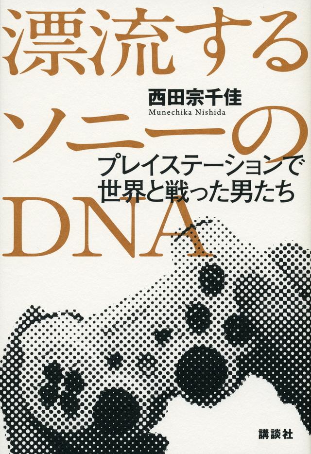 漂流するソニーのDNA プレイステーションで世界と戦った男