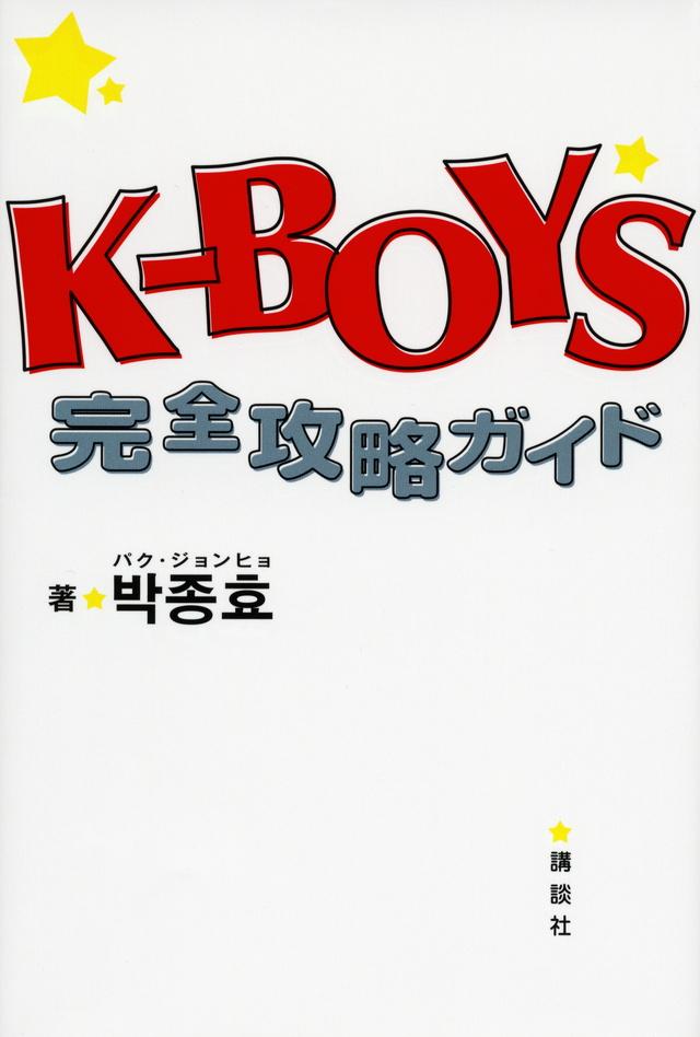 K-BOYS完全攻略ガイド