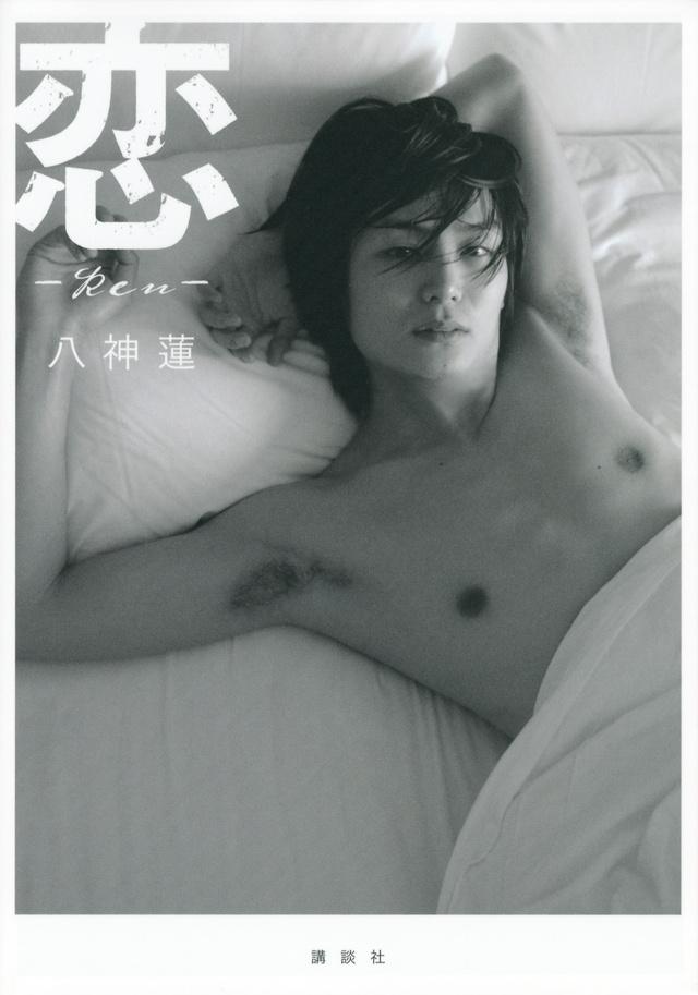 恋 ―Ren―