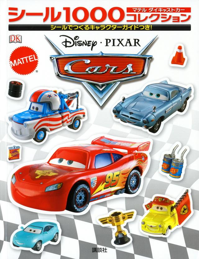 Disney・PIXAR Cars シール1000コレクション マテル ダイキャストカー シールでつくるキャラクターガイドつき!