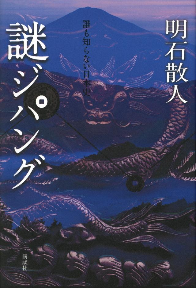 謎ジパング 誰も知らない日本史